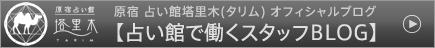 原宿 占い館塔里木(タリム)オフィシャルブログ