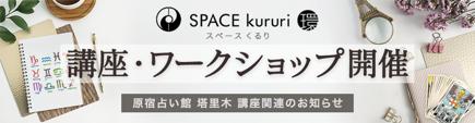 Spacekururiインフォメーション 講座・ワークショップ開催のお知らせ